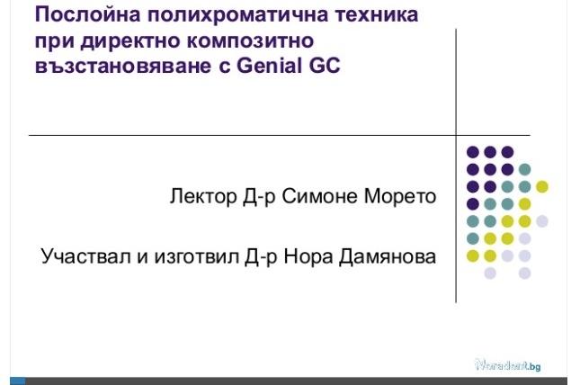 Презентация – Послойна полихроматична техника при директно композитно възстановяване с Genial GC