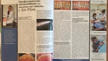 Професионално почистване на налепи по зъбите със системата Air-Flow – първата ми статия в списание Beauty Woman – dental info