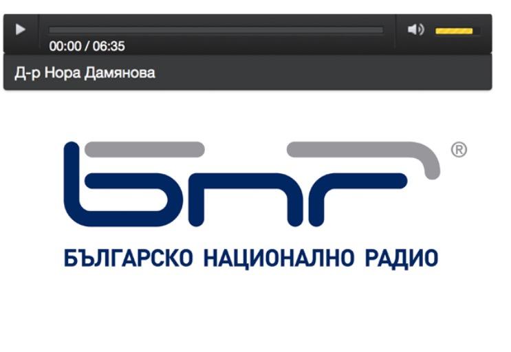 Лошият дъх – интервю по радио Благоевград (БНР)